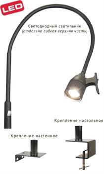 Светильник медицинский настольный/настенный Masterlight LED - фото 5141